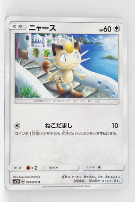 SM3H Battle Rainbow 041/051 Meowth