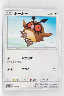 SM3H Battle Rainbow 043/051 Hoothoot