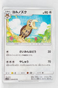 SM3H Battle Rainbow 044/051 Noctowl