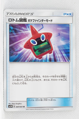 SM3H Battle Rainbow 047/051 Rotom Dex Poké Finder Mode