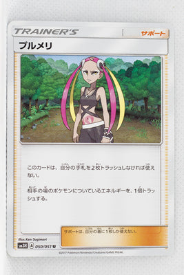 SM3H Battle Rainbow 050/051 Plumeria