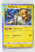 SM3N Darkness Consumes Light 014/051 Raichu Holo