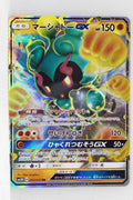 SM3N Darkness Consumes Light 033/051 Marshadow GX Holo