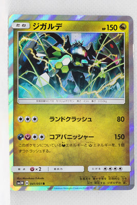 SM3N Darkness Consumes Light 041/051 Zygarde Holo