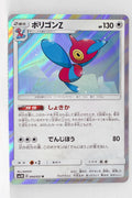 SM3N Darkness Consumes Light 044/051 Porygon-Z Holo