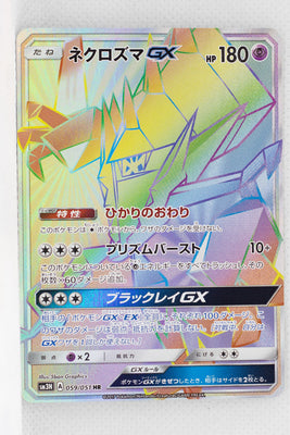 SM3N Darkness Consumes Light 059/051 Necrozma GX HR Holo