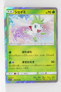 SM3+ Shining Legends 008/072 Shaymin Holo
