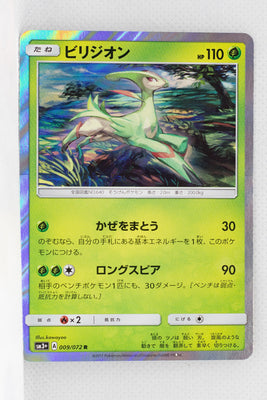 SM3+ Shining Legends 009/072 Virizion Holo