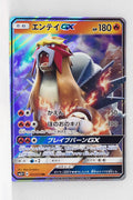 SM3+ Shining Legends 011/072 Entei GX Holo