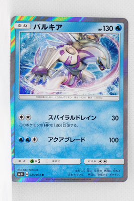 SM3+ Shining Legends 025/072 Palkia Holo