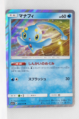 SM3+ Shining Legends 026/072 Manaphy Holo