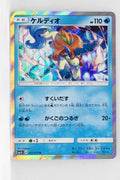 SM3+ Shining Legends 027/072 Keldeo Holo