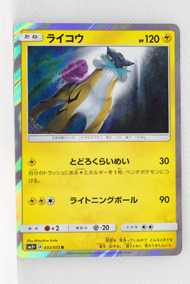 SM3+ Shining Legends 033/072 Raikou Holo