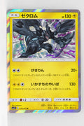 SM3+ Shining Legends 036/072 Zekrom Holo