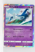 SM3+ Shining Legends 042/072 Latios Holo