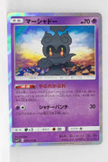 SM3+ Shining Legends 046/072 Marshadow Holo