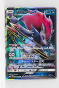 SM3+ Shining Legends 054/072 Zoroark GX Holo