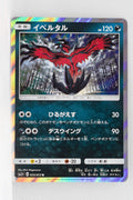 SM3+ Shining Legends 055/072 Yveltal Holo