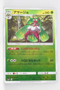 SM4+ GX Battle Boost 010/114 Tsareena Reverse Holo