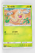 SM4A Ultradimensional Beasts 001/050 Weedle