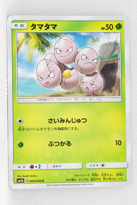 SM4A Ultradimensional Beasts 004/050 Exeggcute