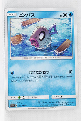 SM4A Ultradimensional Beasts 012/050 Feebas
