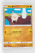 SM4A Ultradimensional Beasts 023/050 Mankey