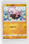 SM4A Ultradimensional Beasts 026/050 Stufful