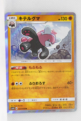 SM4A Ultradimensional Beasts 027/050 Bewear Holo