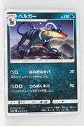 SM4A Ultradimensional Beasts 029/050 Houndoom