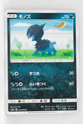 SM4A Ultradimensional Beasts 030/050 Deino