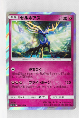 SM4A Ultradimensional Beasts 036/050 Xerneas Holo