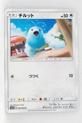 SM4A Ultradimensional Beasts 042/050 Swablu