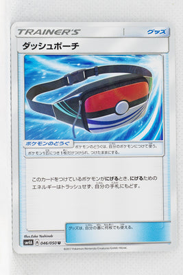 SM4A Ultradimensional Beasts 046/050 Dashing Pouch