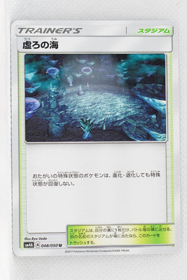 SM4A Ultradimensional Beasts 048/050 Sea of Nothingness