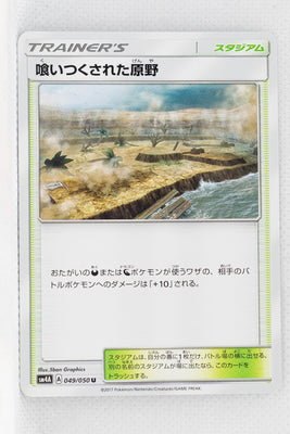 SM4A Ultradimensional Beasts 049/050 Devoured Field