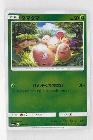 SM4+ GX Battle Boost 001/114 Exeggcute Reverse Holo