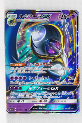 SM4+ GX Battle Boost 049/114 Lunala GX Holo