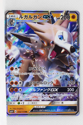 SM4+ GX Battle Boost 056/114 Lycanroc GX Holo