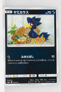 SM4+ GX Battle Boost 061/114 Murkrow Reverse Holo