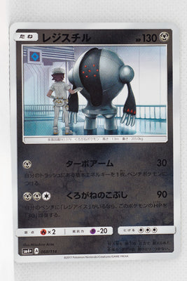 SM4+ GX Battle Boost 068/114 Registeelt Reverse Holo