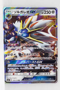 SM4+ GX Battle Boost 070/114 Solgaleo GX Holo