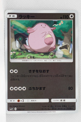 SM4+ GX Battle Boost 080/114 Chansey Reverse Holo
