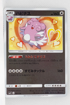 SM4+ GX Battle Boost 081/114 Blissey Reverse Holo