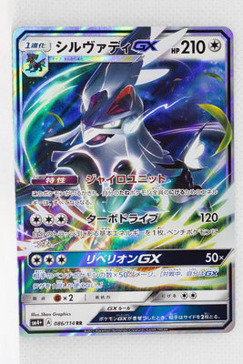 SM4+ GX Battle Boost 086/114 Silvally GX Holo