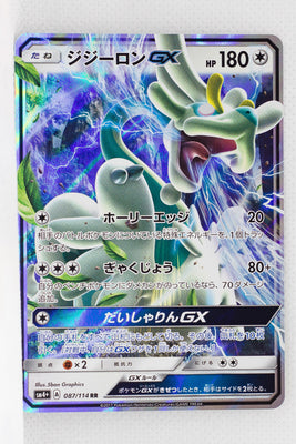 SM4+ GX Battle Boost 087/114 Drampa GX Holo