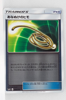 SM4+ GX Battle Boost 089/114 Escape Rope Reverse Holo