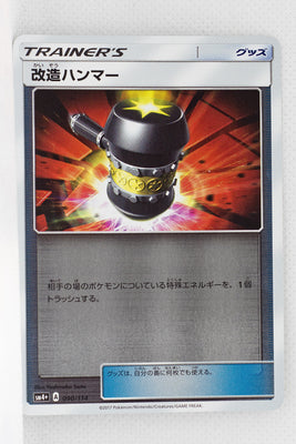 SM4+ GX Battle Boost 090/114 Enhanced Hammer Reverse Holo