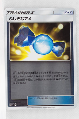 SM4+ GX Battle Boost 094/114 Rare Candy Reverse Holo
