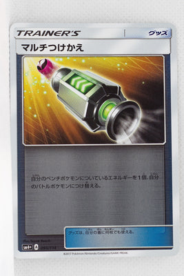 SM4+ GX Battle Boost 095/114 Multi Switch Reverse Holo